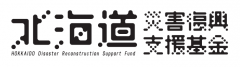北海道災害復興支援基金