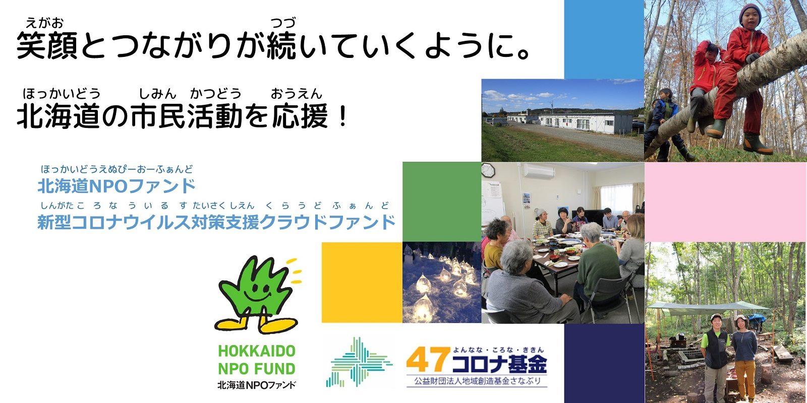 笑顔とつながりが続いていくように。北海道の市民活動を応援!|北海道NPOファンド